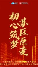【H5策划】初心筑梦 苏区巨变
