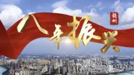 《八年振兴》第一集:厚泽红土