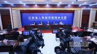 2020年江西省金融支持稳企业保就业新闻发布会在南昌举行