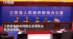 [2020-6-30]江西省金融支持稳企业保就业新闻发布会