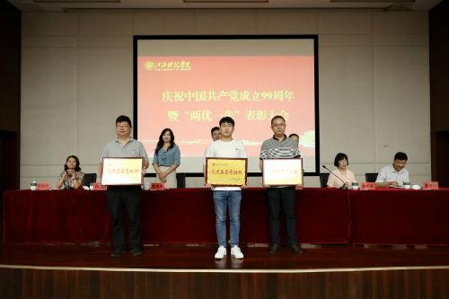 与会领导为获奖集体和个人颁奖