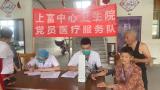 奉新县上富镇中心卫生院党员医疗服务队送健康义诊