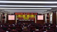 桃花镇召开第三届人民代表大会第八次会议