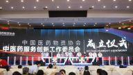 中国医药物资协会成立中医药服务创新工作委员会