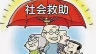 兜牢民生保障——吉安市民政局积极推进社会救助综合改革