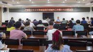 广丰区召开创建全国文明城市工作推进会