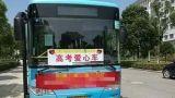 """景德镇公交48条线330辆公交车""""爱心送考"""""""