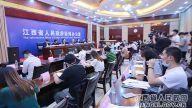 2020年江西省文化强省建设推进大会系列活动新闻发布会在南昌举行