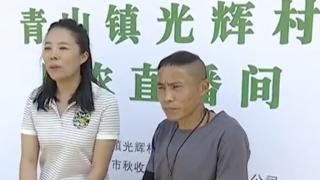 """青山镇光辉村:第一书记""""站台""""直播带货助农"""