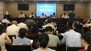 江西省社会保险基金举报奖励办法发布 最高可获10万元奖励