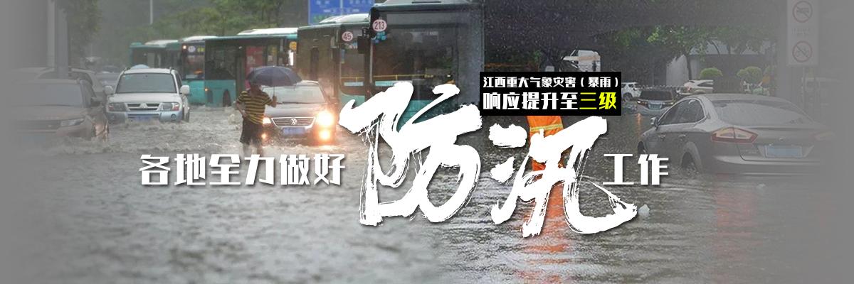 乐虎足球下载重大气象灾害(暴雨)响应提升至三级 各地全力做好防汛工作