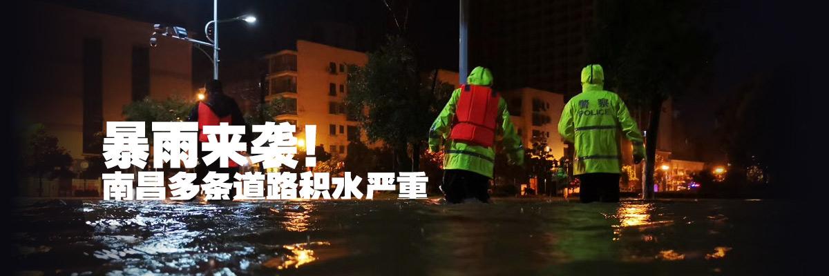 暴雨来袭!南昌多条道路积水严重(图)