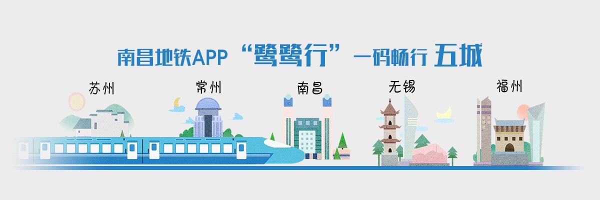 """南昌地铁APP""""鹭鹭行""""一码畅行五城"""