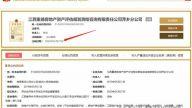 蹊跷!萍乡市自然资源和规划局一份入库公示名单引质疑