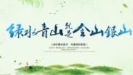 """""""环保三部曲""""守护绿水青山"""