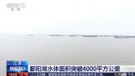 江西:鄱阳湖水体面积突破4000平方公里