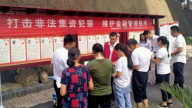 袁州区秀江街道昌黎社区开展打击非法集资宣传活动