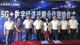 """景德镇市政府与乐虎足球下载联通签订""""5G+数字经济""""战略合作协议"""
