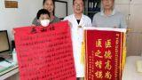 吉水县人民医院收到患者家属的感谢信和锦旗