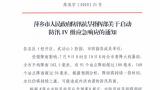 萍乡市人民政府防汛抗旱指挥部关于启动防汛IV级应急响应的通知
