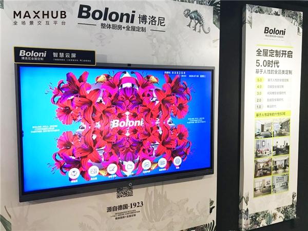 2020广州建博会落幕 MAXHUB智慧云屏方案备受关注