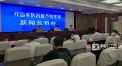 [2020-7-15]江西省防汛抗洪新闻通气会(第1场)