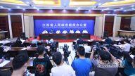 《中共江西省委 江西省人民政府关于支持鄱阳湖国家自创区建设的若干政策措施》新闻发布会在南昌举行