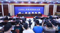 [2020-7-16]《中共江西省委 江西省人民政府关于支持鄱阳湖国家自创区建设的若干政策措施》新闻发布会