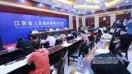 2020年上半年全省经济运行情况新闻发布会在南昌举行