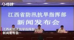[2020-7-21]江西省防汛抗旱指挥部新闻发布会