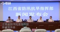 [2020-7-27]江西省防汛抗旱指挥部新闻发布会(第八场)