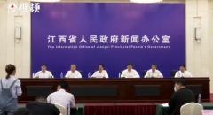 """[2020-7-29]第五届江西省""""天工杯""""工业设计大赛新闻发布会"""