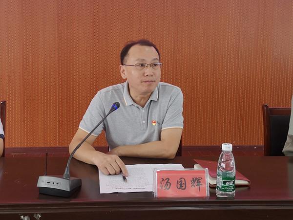 汤国辉出席会议并讲话