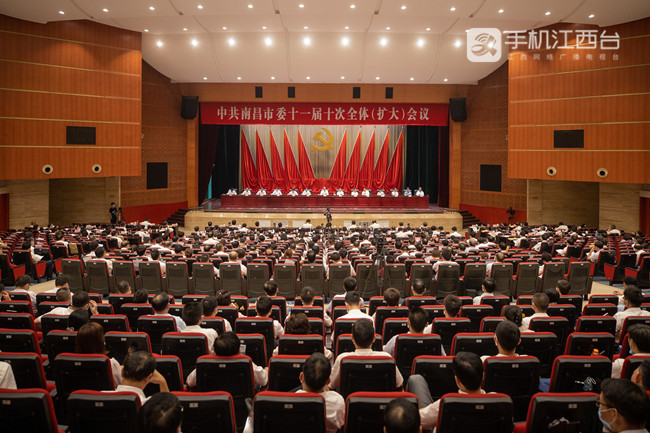 8月1日上午,中共南昌市委十一届十次全体(扩大)会议召开。