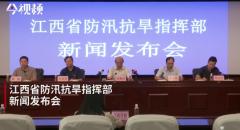 [2020-8-3]江西省防汛抗旱指挥部新闻发布会(第十场)