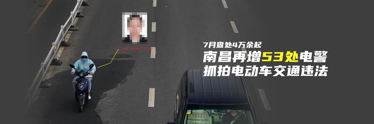 7月查处4万余起 南昌再增53处电警抓拍电动车交通违法