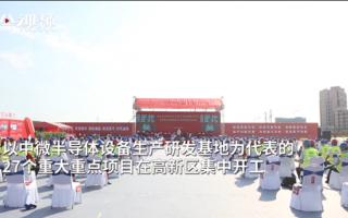 总投资达238亿元 27个重大重点项目在南昌开工