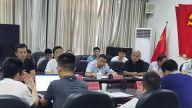 萍乡安源区召开农村房地一体确权登记发证工作推进会