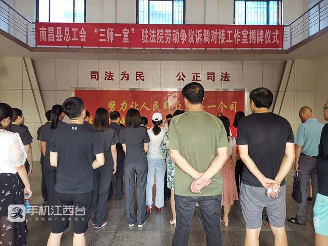 """南昌县总工会""""三师一室""""驻法院劳动争议诉调对接工作室挂牌成立"""