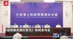 [2020-8-7]《江西省人民政府办公厅关于促进民宿健康发展的意见》新闻发布会