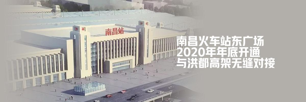 南昌火车站东广场2020年年底开通 与洪都高架无缝对接