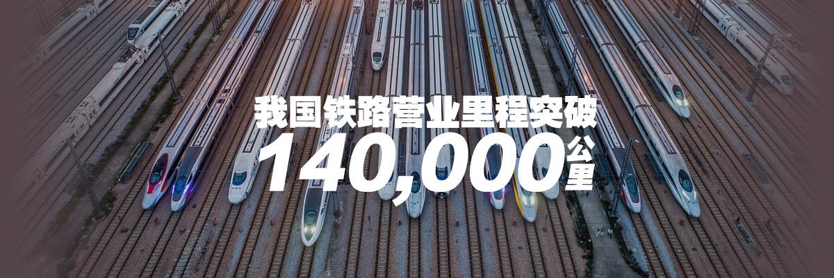 我国铁路营业里程突破14万公里