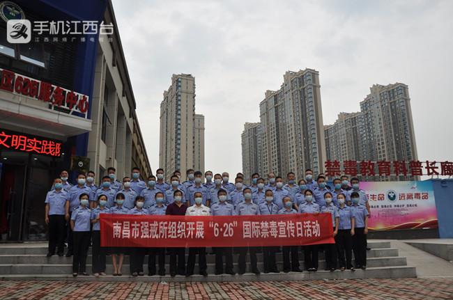 2020年6月23日,南昌市强戒所干警到红谷滩626服务中心参观学习。