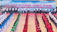 """江西省第六届全民健身运动会(宜春赛区)暨2020年""""全民健身日""""系列活动正式启动"""