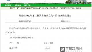 南昌第二批次省级重点高中分数线公布 最低分数线564分