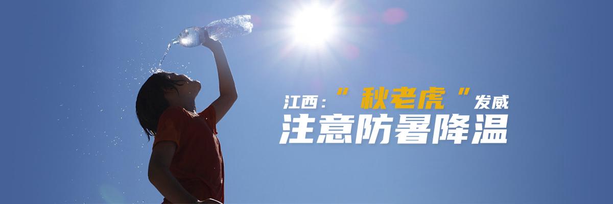 """江西:""""秋老虎""""发威 注意防暑降温"""