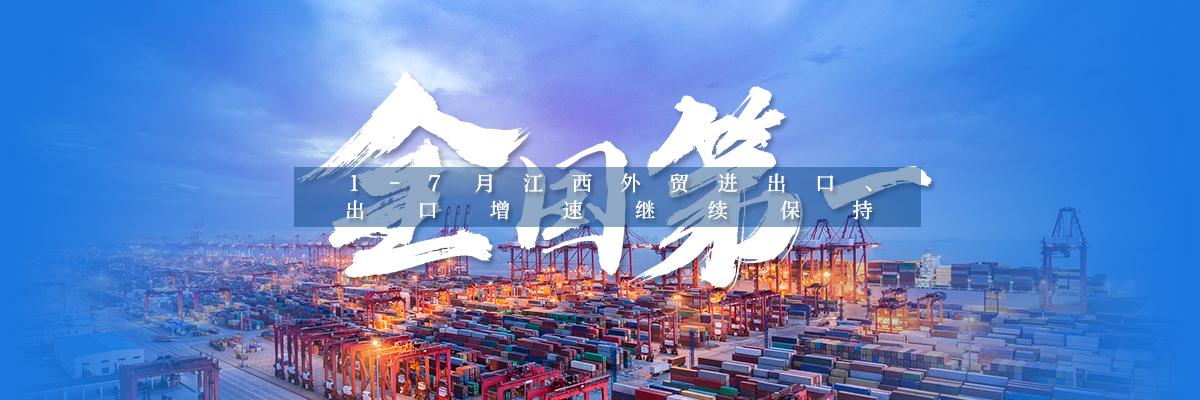 1-7月江西外贸进出口、出口增速继续保持全国第一
