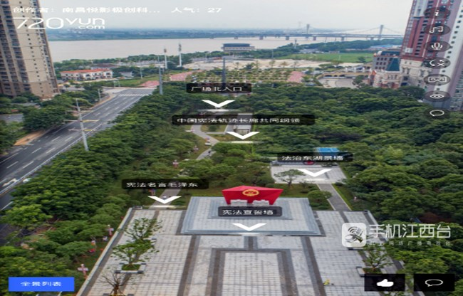 VR展示南昌市东湖区宪法广场