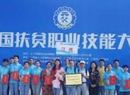 江西省选手肖美珍获得全国扶贫职业技能大赛金牌