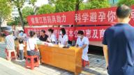 """宁都县妇幼保健院开展""""避孕药具宣传月""""服务活动"""